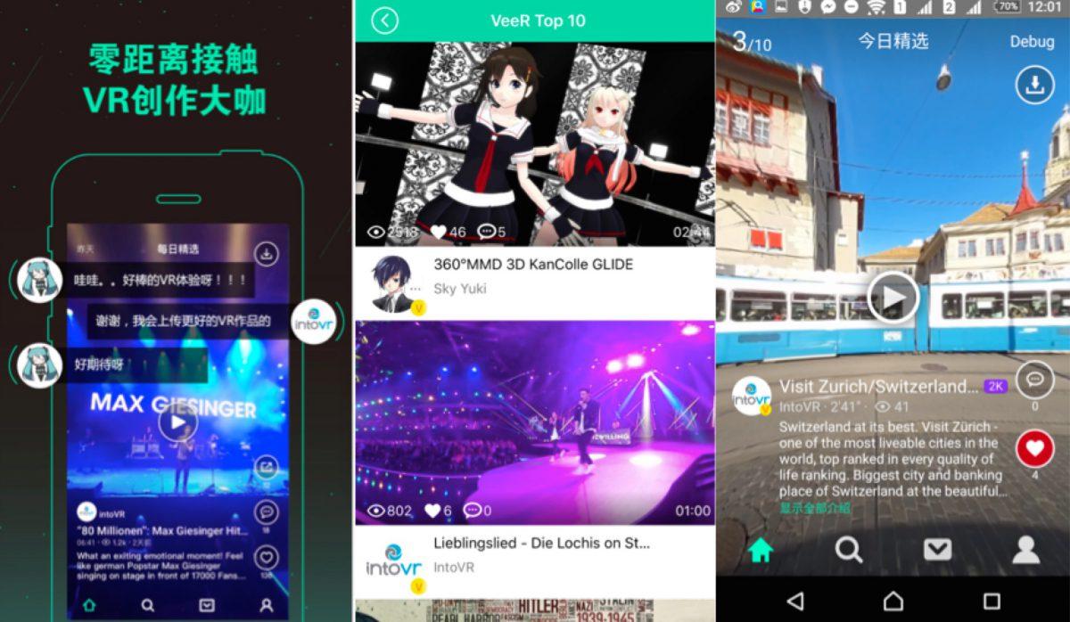 IntoVR 360 video content on Veer VR app